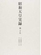昭和天皇実録 第15 自昭和四十五年至昭和四十八年