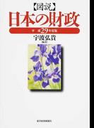 図説日本の財政 平成29年度版