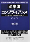 """企業法とコンプライアンス """"法令遵守""""から""""社会的要請への適応""""へ 第3版"""