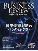 一橋ビジネスレビュー 65巻2号(2017AUT.) 健康・医療戦略のパラダイムシフト