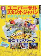 るるぶユニバーサル・スタジオ・ジャパン公式ガイドブック 2017