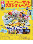 るるぶユニバーサル・スタジオ・ジャパン公式ガイドブック 2017 (るるぶ情報版 京阪神)
