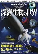 ディープオーシャン深海生物の世界