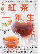 紅茶一年生 基本をおさえてもっとおいしい