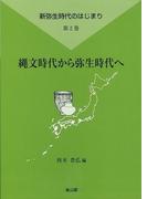 【アウトレットブック】縄文時代から弥生時代へ-新弥生時代のはじまり2