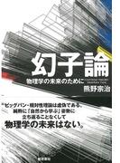 【アウトレットブック】幻子論-物理学の未来のために