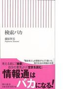【アウトレットブック】検索バカ-朝日新書
