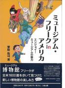 【アウトレットブック】ミュージアム・フリークinアメリカ