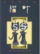 【アウトレットブック】猫町