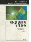 【アウトレットブック】聾・聴覚障害百科事典