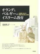 【アウトレットブック】オランダとベルギーのイスラーム教育