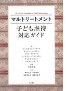 【アウトレットブック】マルトリートメント 子ども虐待対応ガイド
