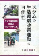 【アウトレットブック】スラムの生活環境改善運動の可能性