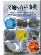 【アウトレットブック】交通の百科事典