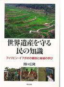 【アウトレットブック】世界遺産を守る民の知識