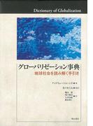【アウトレットブック】グローバリゼーション事典