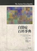 【アウトレットブック】自閉症百科事典