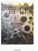 告白 句集 (Parade Books)(Parade books)