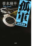 孤軍 (越境捜査)
