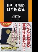 世界一非常識な日本国憲法 (扶桑社新書)(扶桑社新書)