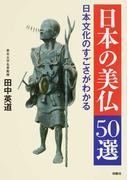 日本の美仏50選 日本文化のすごさがわかる