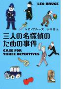 三人の名探偵のための事件