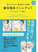 マンガ鍼灸臨床インシデント 覚えておきたい事故防止の知識 増補改訂版