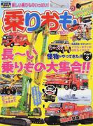 乗りおも! キッズ乗りもの本 Vol.2 長〜い乗りもの大集合!! (NEKO MOOK)(NEKO MOOK)