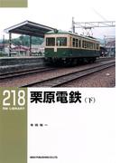 栗原電鉄 下 (RM LIBRARY)