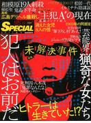 実話ナックルズSPECIAL 2017夏 (ミリオンムック 54)
