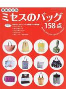ミセスのバッグ 使いやすいデザインがいっぱいのバッグカタログ 158点 増補改訂版