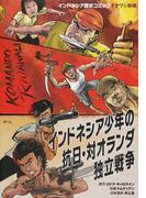 インドネシア少年の抗日・対オランダ独立戦争 インドネシア歴史コミックオオワシ部隊