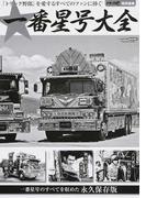 一番星号大全 『トラック野郎』を愛するすべてのファンに捧ぐ 一番星号のすべてを収めた永久保存版1975〜2017 (CARTOP MOOK)