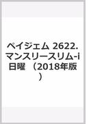 2622 ペイジェムマンスリースリムi日曜