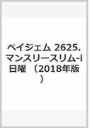 2625 ペイジェムマンスリースリムi日曜