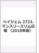 2723 ペイジェムマンスリースリム日曜
