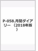 P058 月間ダイアリーカレンダータイプ