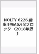 6226 能率手帳A5月間ブロック