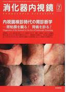 消化器内視鏡 Vol.29No.7(2017July) 内視鏡検診時代の胃診断学