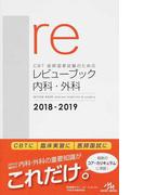 CBT・医師国家試験のためのレビューブック内科・外科 2018−2019