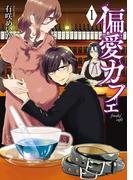 【全1-2セット】偏愛カフェ(バンチコミックス)