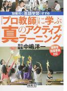 """「プロ教師」に学ぶ真のアクティブ・ラーニング """"脳働""""的な英語学習のすすめ"""