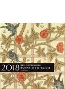 2018 ウィリアム・モリス カレンダー 英国ヴィクトリア朝の美の革命家