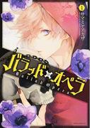 バラッド×オペラ 1 (あすかコミックスDX)(あすかコミックスDX)