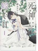 死神に嫁ぐ日 1 (シルフコミックス)(シルフコミックス)