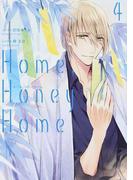 Home,Honey Home 4 (シルフコミックス)(シルフコミックス)