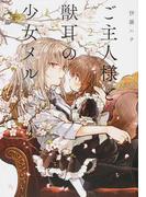 ご主人様と獣耳の少女メル 2 (電撃コミックスNEXT)(電撃コミックスNEXT)