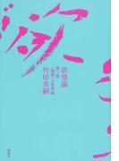 欲望論 第2巻 「価値」の原理論