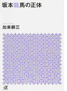坂本龍馬の正体 (講談社+α文庫)(講談社+α文庫)