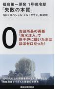 福島第一原発1号機冷却「失敗の本質」 (講談社現代新書)